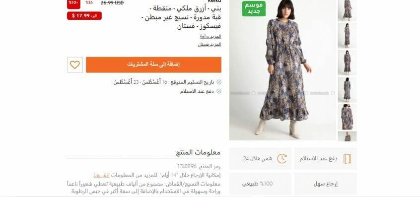 فستان سهرة مزين بالزهور