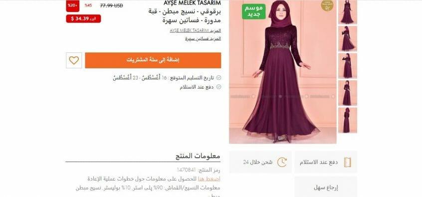 فستان سهرة من مودانيسا بلون البرقوق