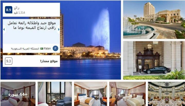 ارخص فنادق الرياض خمس نجوم