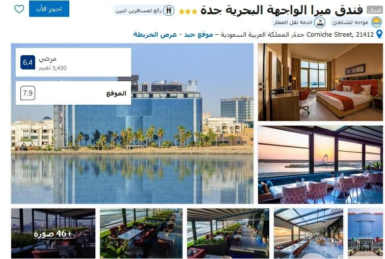 فندق فندق ميرا الواجهة البحرية جدة