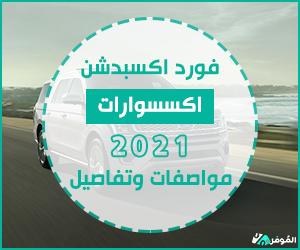 ما هي اسعار سيارة فورد اكسبدشن 2021