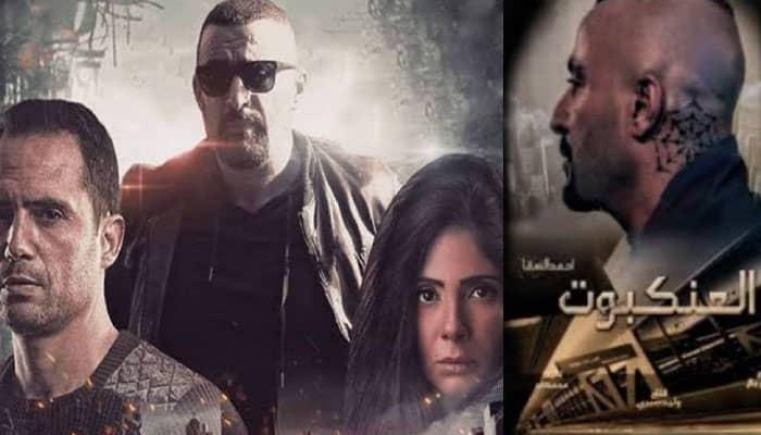 فيلم العنكبوت للمثل أحمد السقا