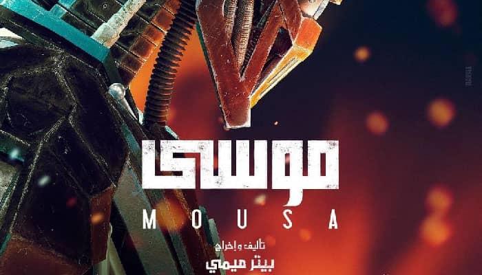 فيلم موسى