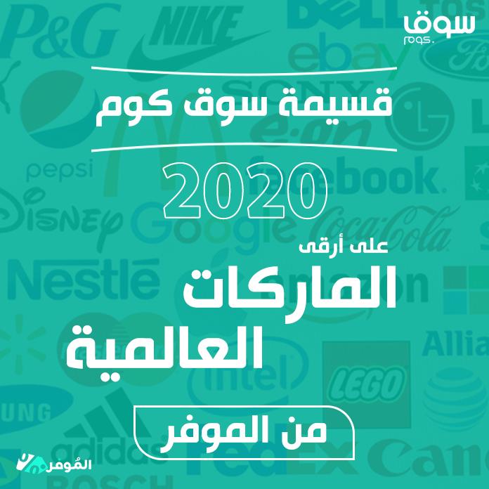 قسيمة سوق كوم 2020