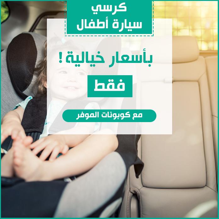 كرسي سيارة أطفال