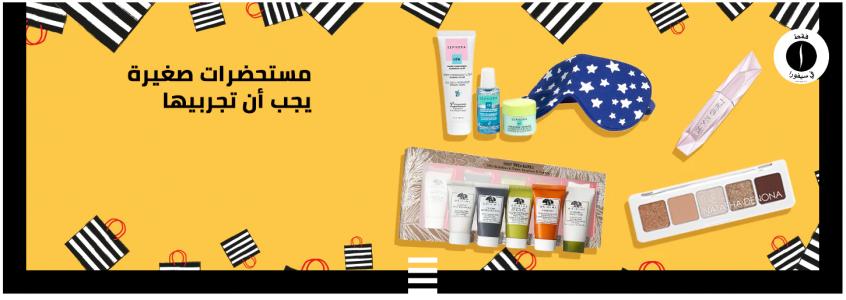 كود خصم سيفورا السعودية أو الامارات Sephora Promo Code
