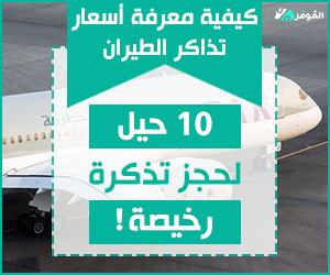 كيفية معرفة أسعار تذاكر الطيران