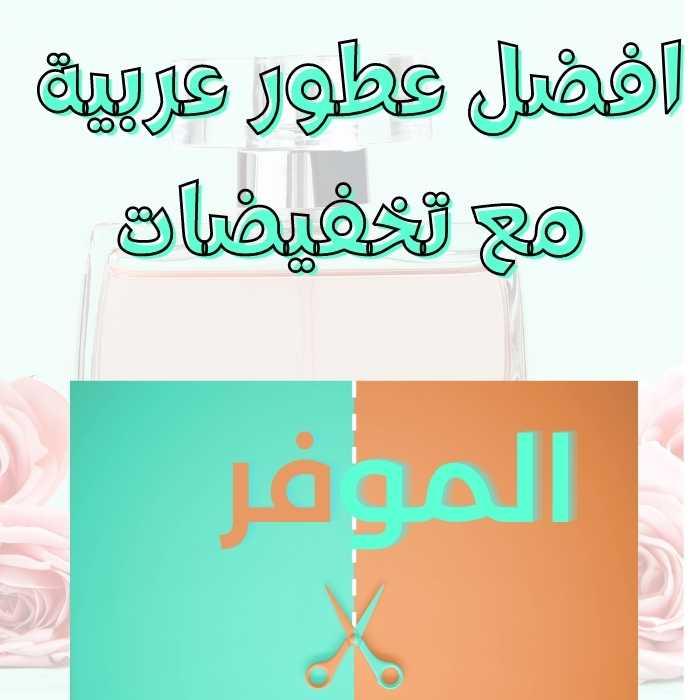 افضل عطور عربية من امازون السعودية 2021