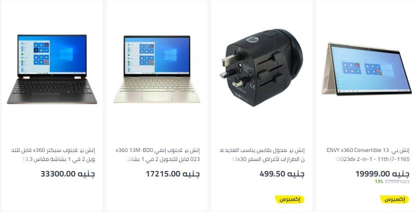 ارخص لاب توب في السعودية