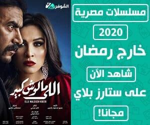 مسلسلات مصرية 2020 خارج رمضان