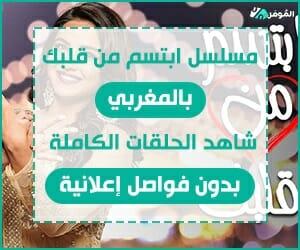 مسلسل ابتسم من قلبك بالمغربي