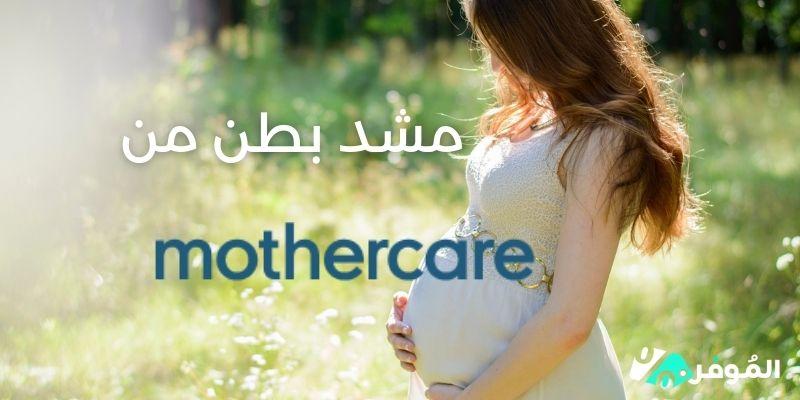 شد البطن بعد الولادة من مذركير