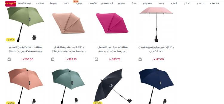 مظلة-عربات-الأطفال-للسفر