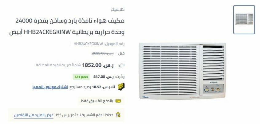 مكيف هواء نافذة، مكيف هواء شباك، افضل انواع مكيفات الهواء