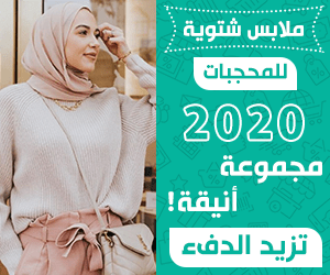 ملابس شتوية للمحجبات 2021