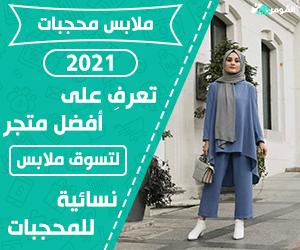 ملابس محجبات 2021