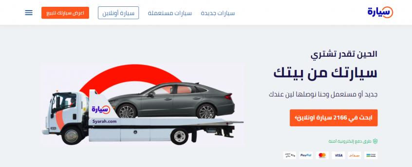 أفضل موقع لبيع السيارات المستعملة في السعودية 2021