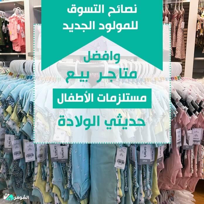 نصائح التسوق للمولود الجديد