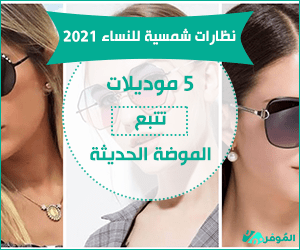 نظارات شمسية للنساء 2021
