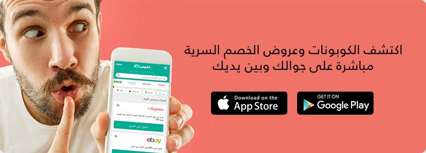 أفضل تطبيق كوبونات خصم في السعودية بمميزات خرافية