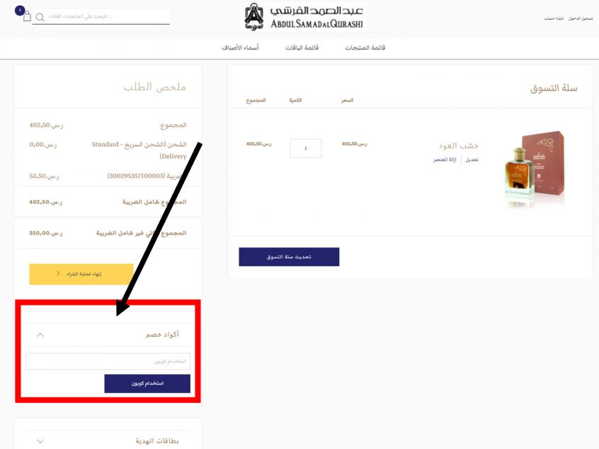 كيف استخدم كود خصم عبد الصمد القرشي Abdul Samad Al Qurashi Promo Code