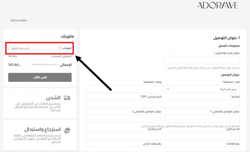 كيف أستخدم كود خصم ادوراوي Adorawe Coupon Code كوبون خصم ادوراوي ؟