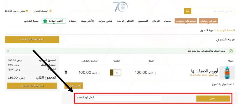 كيف استخدم كود خصم اجمل للعطور على موقع اجمل للعطور Ajmal Perfumes