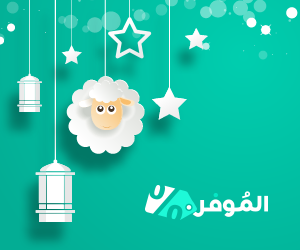 عروض عيد الاضحى على هدايا عيد الاضحى للكباء للاطفال للمخطوبين