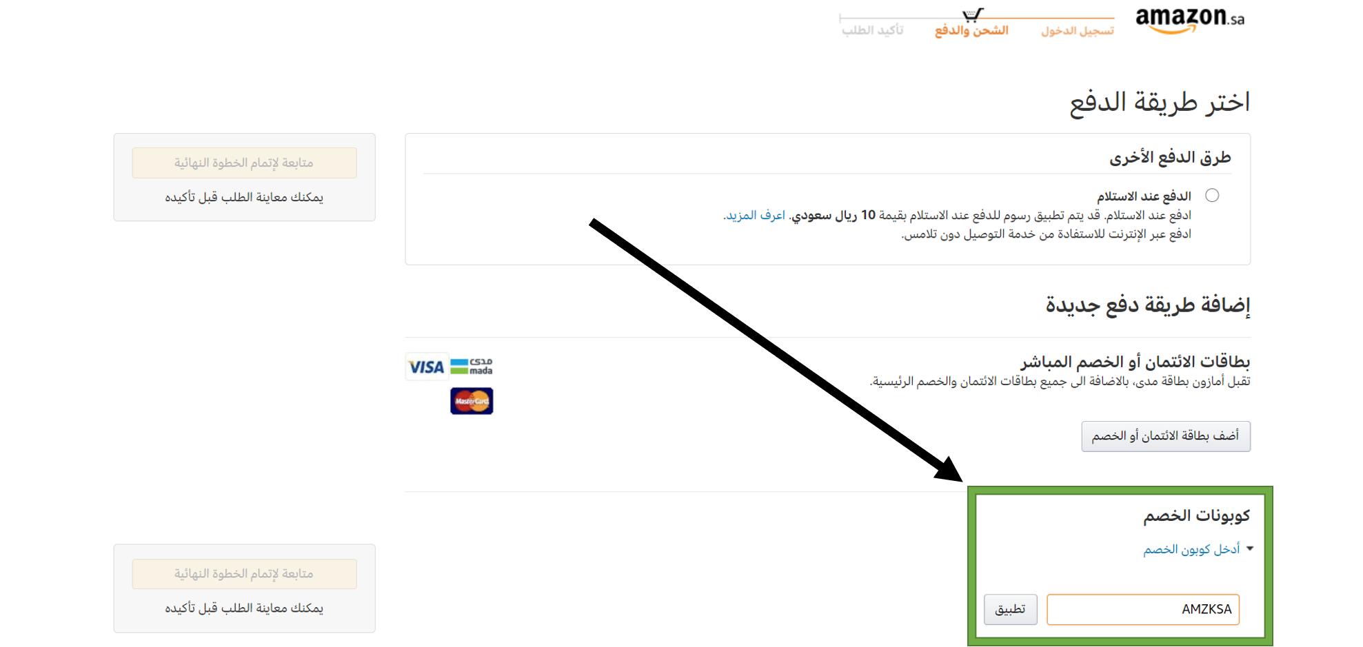 كيف أستخدم كود خصم امازون السعودية من أجل توفير المال عند التسوق أونلاين من Amazon.com؟ | كيف أستخدم كود خصم امازون أو كوبون خصم امازون أو كود خصم امازون السعودية أو كوبون خصم امازون السعودية ضمن كوبونات خصم امازون عبر الموفر من أجل توفير المال عند التسوق عبر الإنترنت جميع المنتجات من شتى الفئات من موقع امازون Amazon أو أمازون السعودية Amazon.sa أو متجر امازون الامارات Amazon.ae ؟