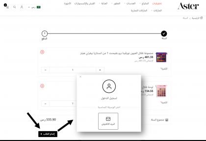 كيف أستخدم كود خصم استر Aster أو كوبون خصم استر Aster Promo code كود خصم استر السعودية أو كود خصم استر الامارات