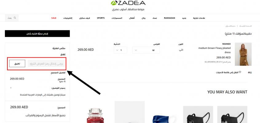 How to use my Azadea promo codes, Azadea coupon codes & Azadea discount codes to shop at Azadea UAE, KSA & Azadea Dubai and more