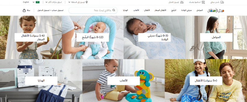 محل الأطفال بيبي شوب Baby Shop - عالم من ملايين منتجات الأطفال أو أفضل مستلزمات الأطفال الأصلية لأشهر العلامات التجارية في العالم