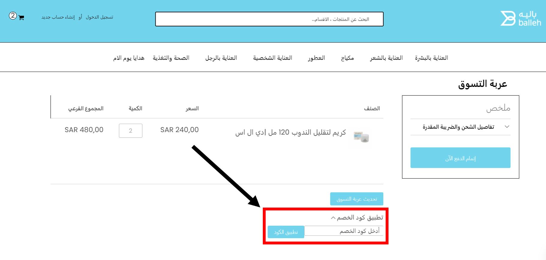 كيف أستخدم كود خصم باليه Balleh كوبون خصم موقع باليه Balleh Promo code كود خصم باليه كوم كوبون ؟