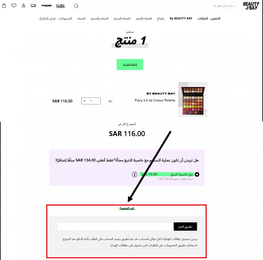 How do I use the Beautybay codes, Beauty bay discount codes & Beautybay promo codes to shop at Beautybay UAE, GCC & Beautybay KSA to save money