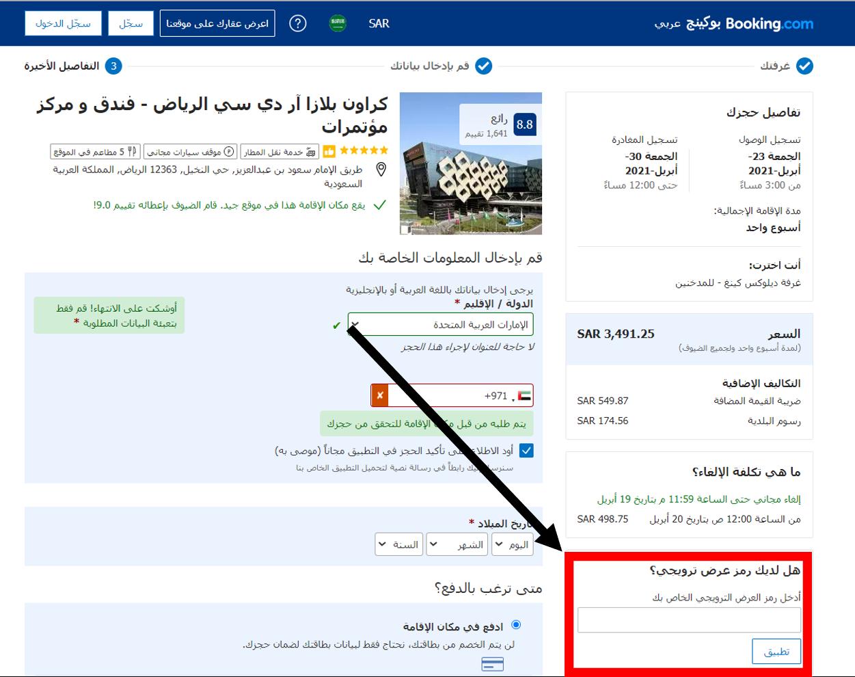 كيف أستخدم كود خصم بوكينج Booking أو كوبون بوكينج عند حجز الفنادق على موقع بوكينج Booking.com