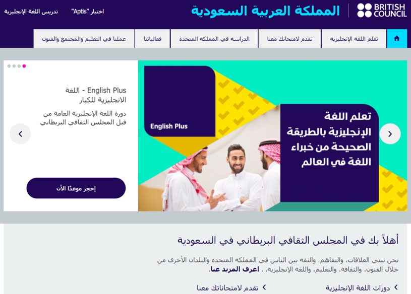 How to use my British council ielts coupons, British council promo codes & British council offers to save money