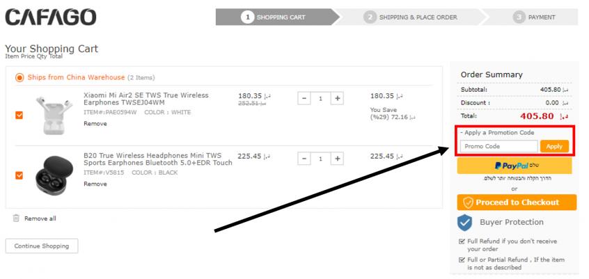 كيف أستخدم كود خصم كافاجو أو كوبون كافاجو ضمن كوبونات وعروض كافاجو عبر الموفر من أجل توفير المال عند التسوق اونلاين من موقع كافاجو Cafago ؟