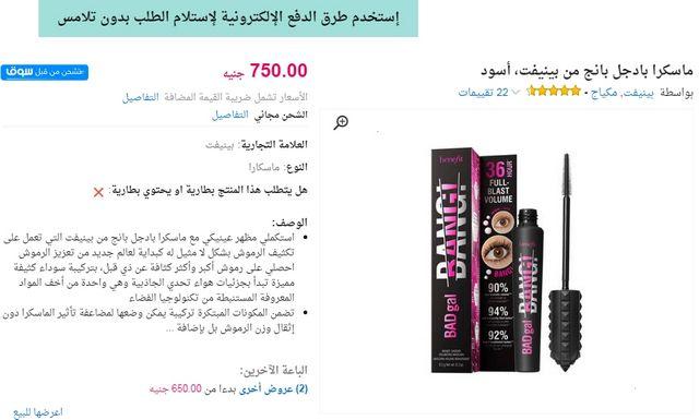 سعر ماسكرا سيفورا في مصر
