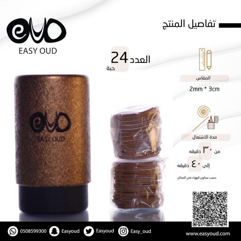 How to use the Easy OUD deals, Easy OUD coupons, Easy OUD discounts & Easy OUD promo codes to shop at Easy OUD KSA