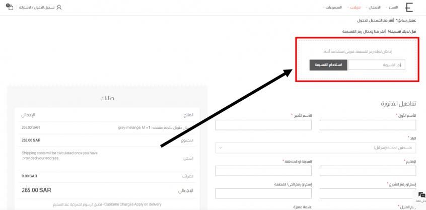 How do I use the Eleganza promo codes, Eleganza coupons & Eleganza offers to shop at Eleganza UAE, KSA, GCC and more