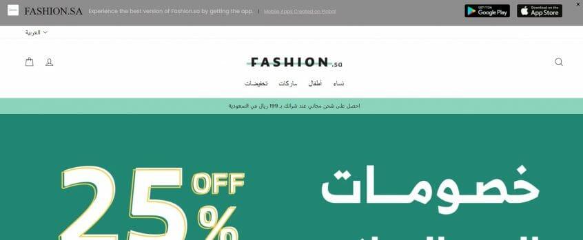 How to use my Fashion.sa promo codes, Fashion.sa coupons & Fashion.sa offers