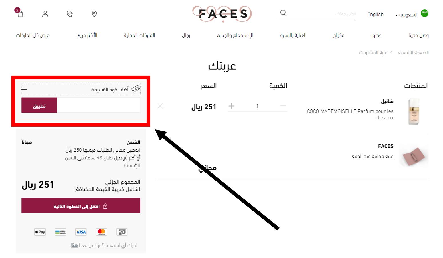كود خصم وجوه faces كوبون خصم   كود خصم وجوه السعودية