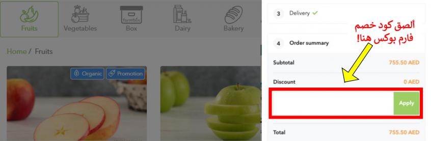 كيف أستخدم كود خصم فارم بوكس أو كوبون فارم بوكس عبر الموفر عند شراء منتجات طبيعية أو طعام صحي موقع فارم بوكس Farmbox ؟