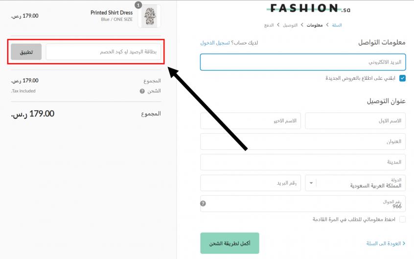 كيف أستخدم كود خصم فاشن Fashion كوبون خصم موقع فاشن Fashion Promo code