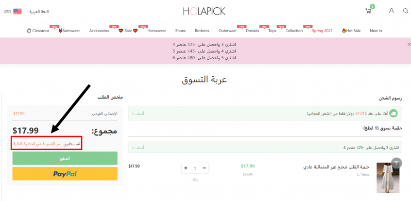 How to use my Holapick coupons, Holapick promo codes & Holapick offers for online shopping