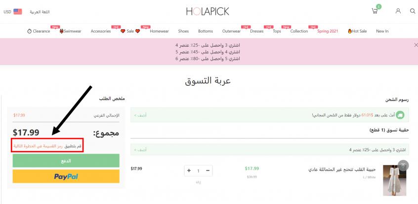 كيف أستخدم كود خصم هولابيك Holapick كود خصم هولابيك أو كوبون خصم Holapick هولابيك Holapick Promo code ؟