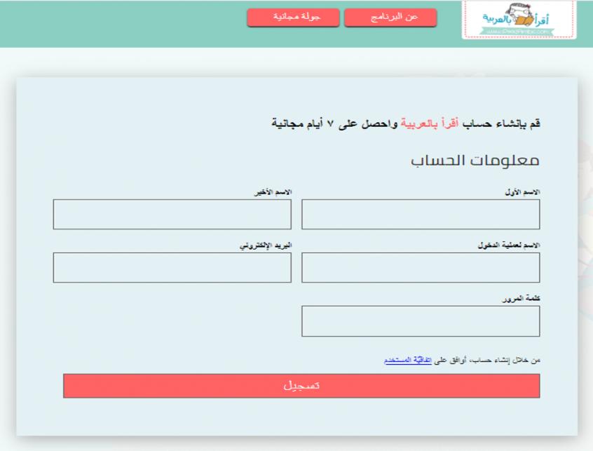 كيف أستخدم كود خصم أقرأ بالعربية أو كوبون أقرأ بالعربية ضمن كوبونات وعروض أقرأ بالعربية عبر الموفر من أجل توفير المال عند في منصة أقرأ بالعربية IReadArabic ؟
