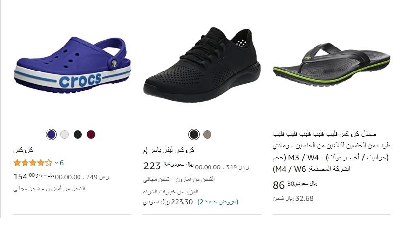 كم سعر الحذاء الطبي