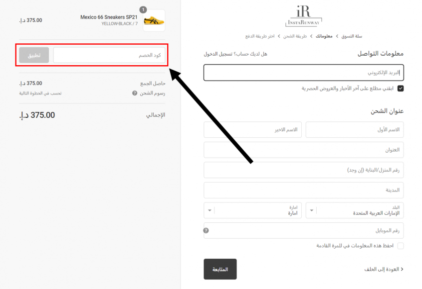 How to use my InstaRunway discount codes, InstaRunway promo codes & InstaRunway coupons?