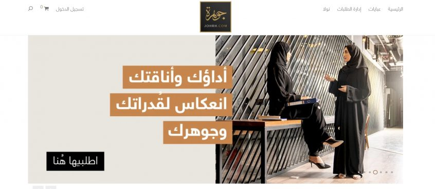 How to use my  Johrh coupon codes & Johrh promo code  to shop at Johrh.com, Johrh Abaya & Johrh store and more.